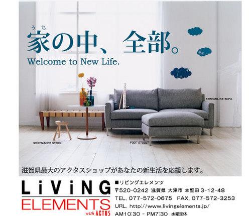 livingelements.jpg