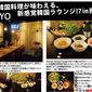 南草津の韓国料理 Korean Dining Lounge RYO (コリアンダイニングラウンジ リョウ)
