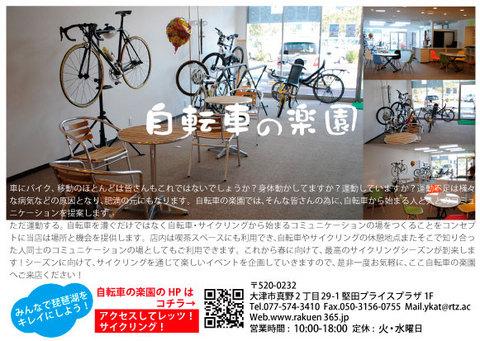 jitensya_rakuen.jpg